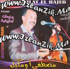 3afach ayoulinw