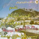 Adour al walou
